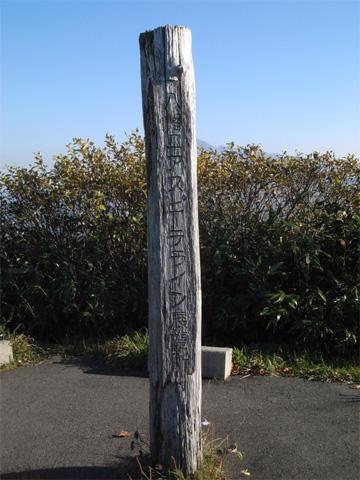 八幡平アスピーテライン展望所